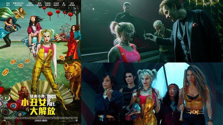 [快閃贈票] 《猛禽小隊:小丑女大解放》試映會資格抽獎首圖