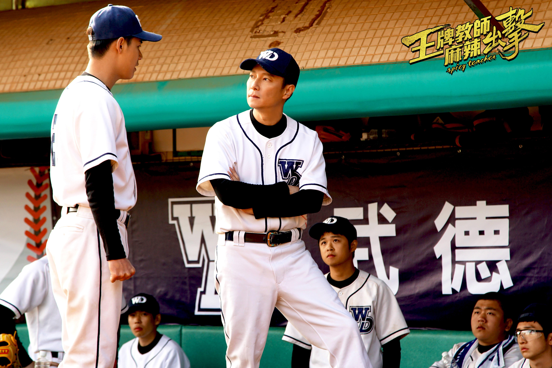 王牌教師麻辣出擊 磊哥 擔任教練