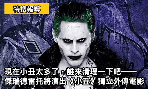 傑瑞德雷托 將演出《 小丑 》 獨立外傳 電影