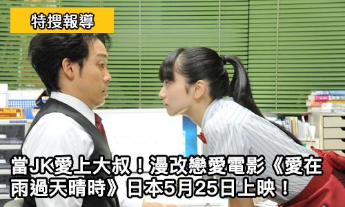 當 JK 愛上大叔! 漫改 戀愛 電影 《 愛在雨過天晴時 》日本5月25日上映!
