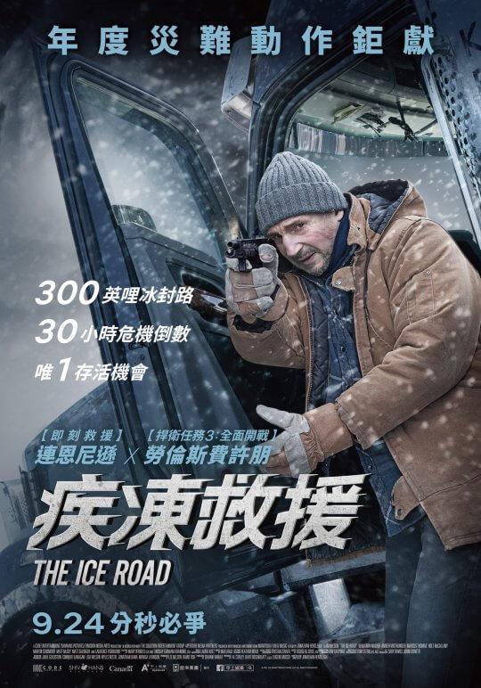 本片的冰上特效相當逼真,可惜沒有4D版本可以感受車輛行進的震動感。