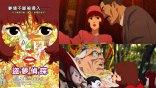 [快閃贈票] 《全面啟動》啟發作品《盜夢偵探》日本動畫大師今敏執導的第四部也是最後一部動畫電影作品經典重映!