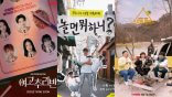盤點8部2021必看韓綜!安宰賢回歸《新西遊記》,劉在錫《Busted!明星來解謎3》、《玩什麼好呢?》,推理、療癒、搞笑通通都有!