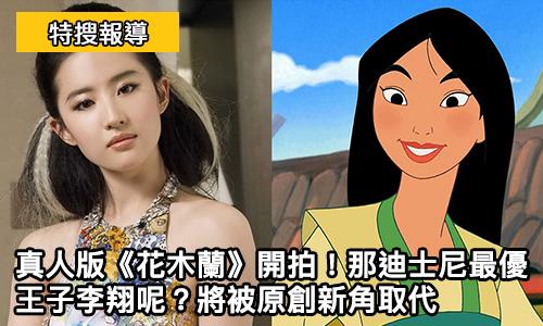 真人版《花木蘭》開拍!那迪士尼最優王子李翔呢?將被原創新角取代