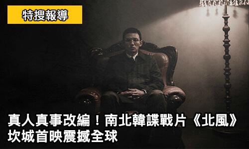 南北韓 諜戰片 《 北風 》 真人真事