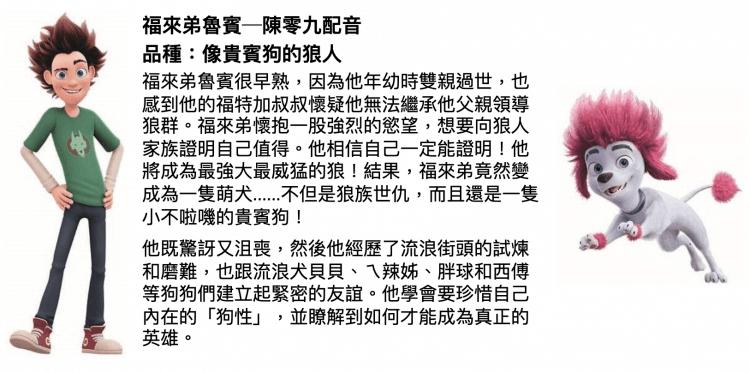 《100% 小狼人》陳零九配音演出福來弟魯賓。