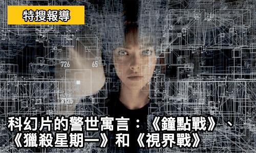 科幻片 的警世寓言:《 鐘點戰 》、《 獵殺星期一 》和《 視界戰 》