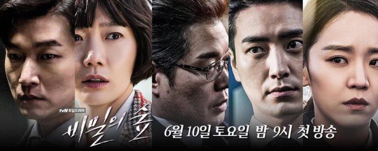 韓劇《秘密森林》海報