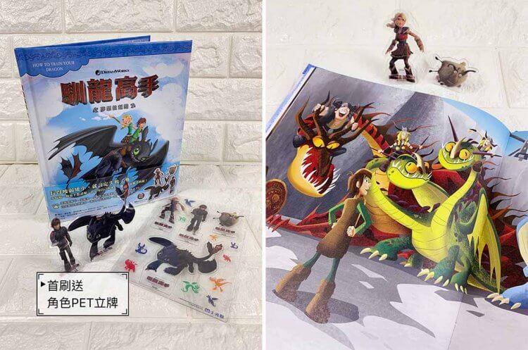 賣座動畫電影改編童書《馴龍高手故事繪本 1:夢想的起點》中文繪本採用精裝書封,不易變形,且首刷將送角色PET立牌。