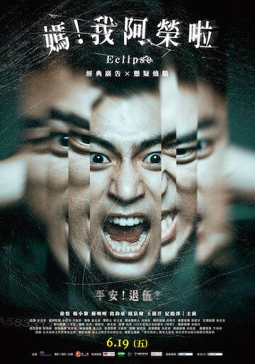 電影《媽!我阿榮啦》宣傳海報。