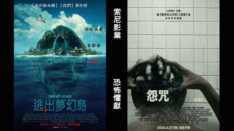 [快閃贈票] 《逃出夢幻島》&《怨咒》首日限定電影交換券資格首圖