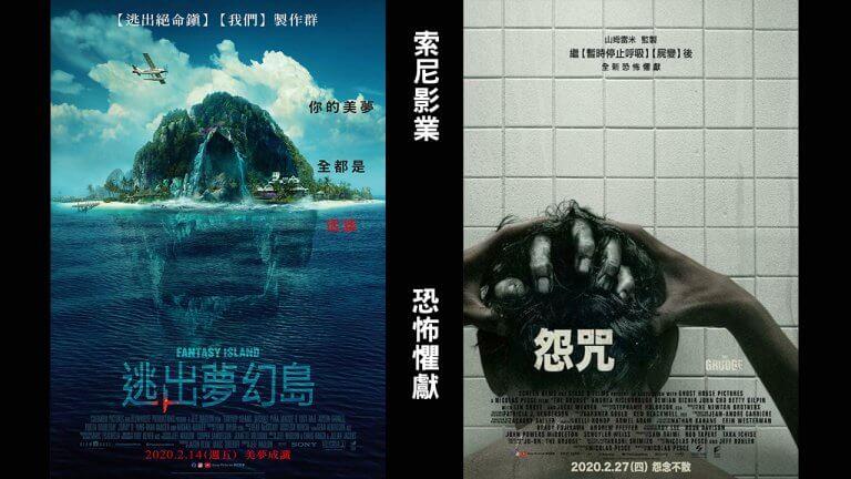 [快閃贈票] 《逃出夢幻島》&《怨咒》首日限定電影交換券資格
