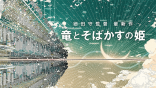 細田守全新動畫電影《龍與雀斑公主》2021 年夏天上映,片中全新網路世界「U」美術設定圖曝光