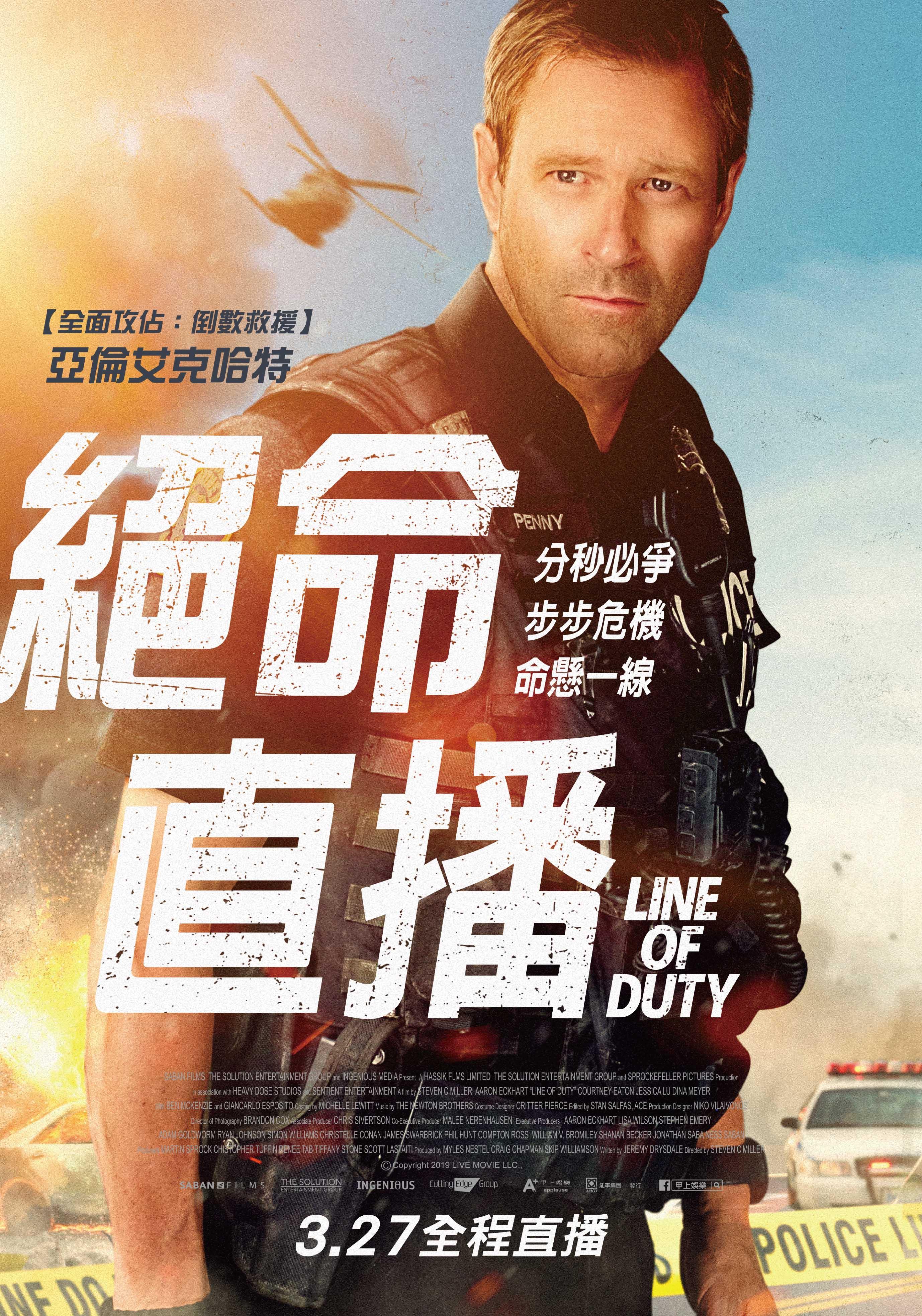 合作無數好萊塢影帝后!最強綠葉亞倫艾克哈特變身超猛警官爆破、槍戰、飛車追逐全都來 警匪動作電影《絕命直播》爽度破錶!