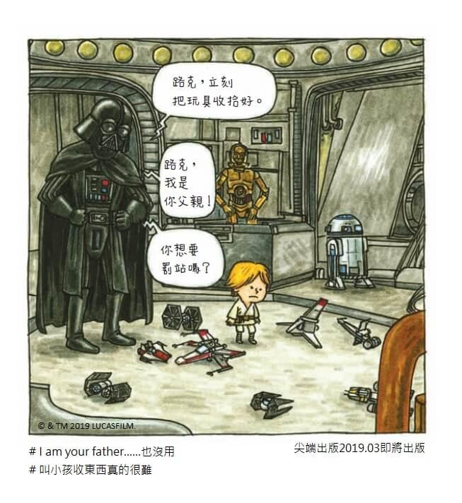 《星際大戰》系列兒童繪本
