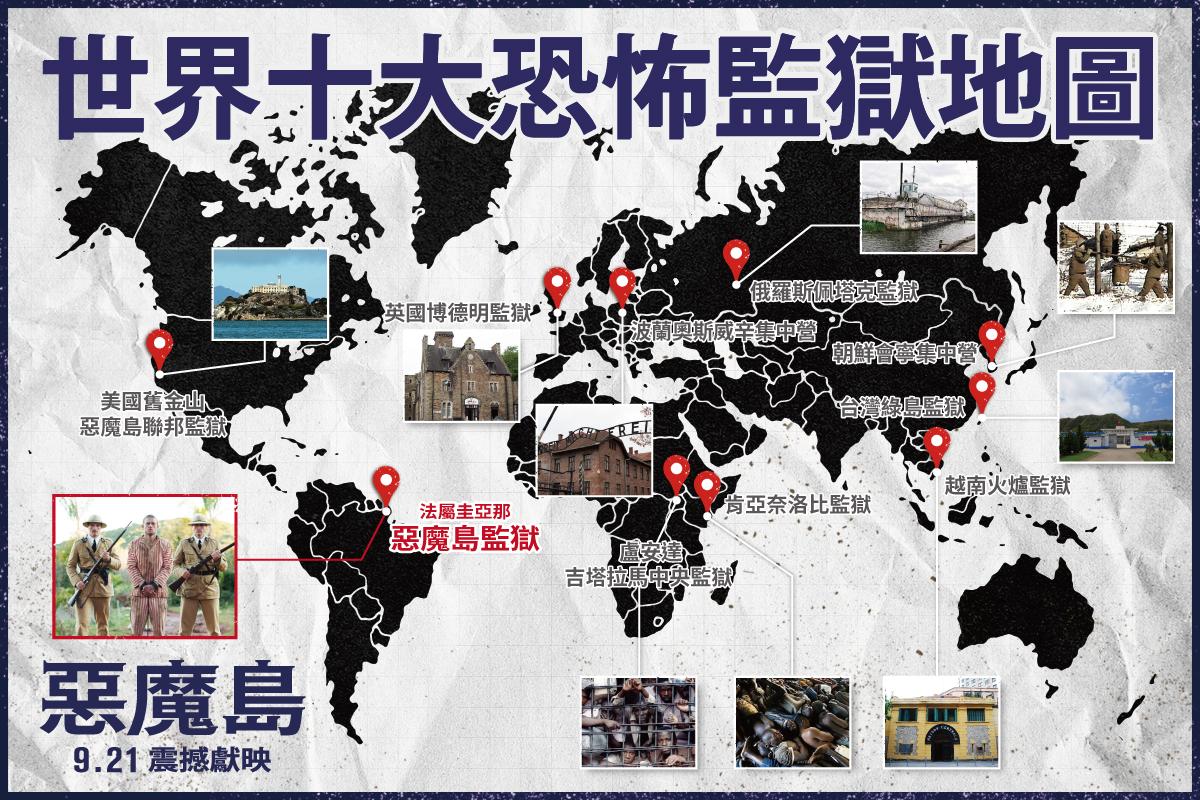 《 惡魔島 》片商邀請網友票選全球十大「 恐怖監獄 」。