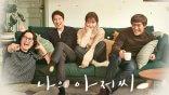 網友激推「人生韓劇」《我的大叔》電視開播!重溫劇情+經典語錄10選,每一句都值得奉為圭臬