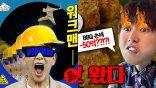 網路綜藝正夯!盤點2大韓國網綜霸主,看了絕對讓你笑得合不攏嘴