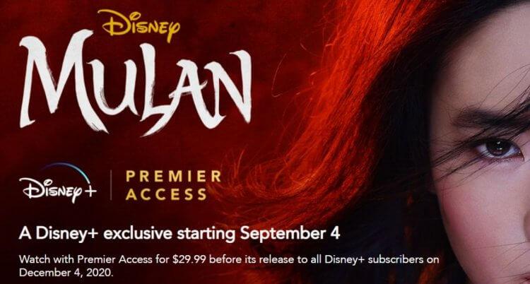線上看電影,迪士尼真人版《花木蘭》需於 Disney+ 另外付費觀賞。