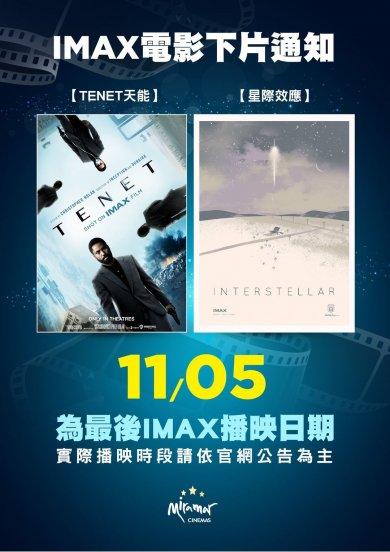 美麗華影城《天能》《星際效應》IMAX 下片通知