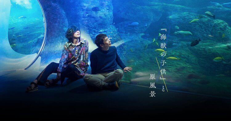 《海獸之子》原著作者五十嵐大介(右)、主題曲創作者米津玄師(左)