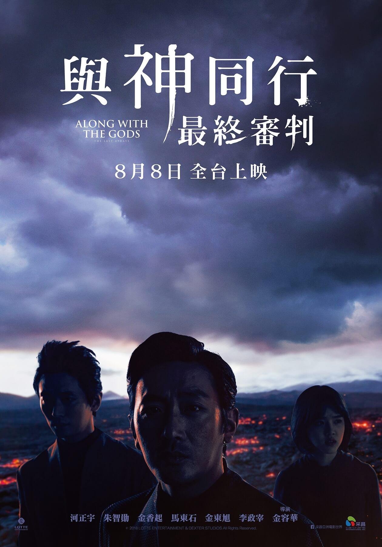 《 與神同行 : 最終審判 》台灣版前導海報曝光。