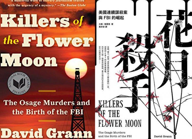 《花月殺手》改編自大衛格雷恩的小說《花月殺手:美國連續謀殺案與FBI的崛起》。