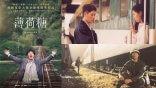[快閃贈票] 這個重映必看!韓國名導李滄東經典電影《薄荷糖》如果人生可以倒退,一切都能重新來過嗎?