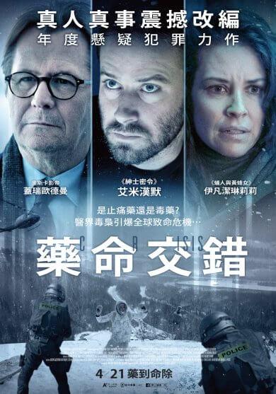 《藥命危機》電影海報。