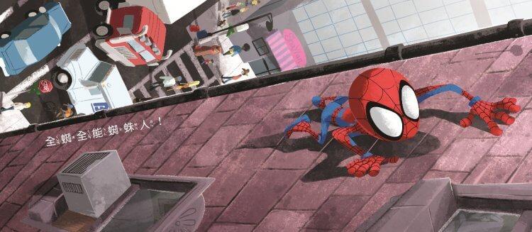 《蜘蛛人,蜘蛛人,全蜘全能蜘蛛人!》漫威童書繪本畫面。
