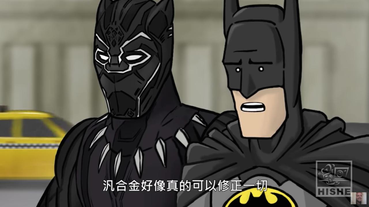 地表最強 黑衣人 超級英雄 聚會 : 蝙蝠俠 黑豹