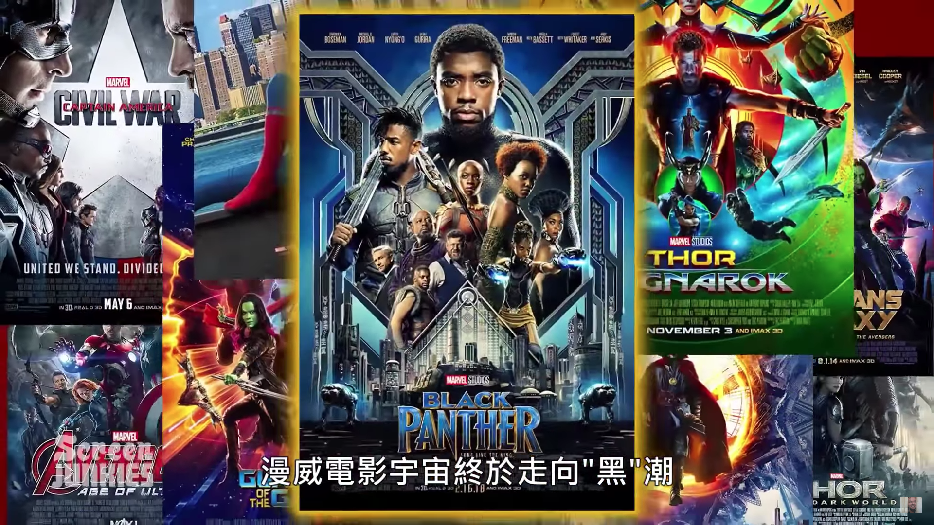 由 查德威克鮑斯曼 飾演的 漫威 超級英雄 電影 : 黑豹 , 引領新的話題潮流