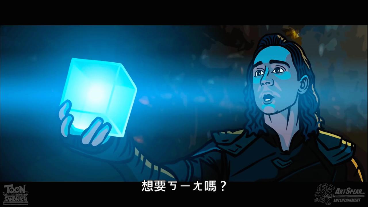 【影音】TOON SANDWICH 惡搞預告《復仇者聯盟:無限之戰》