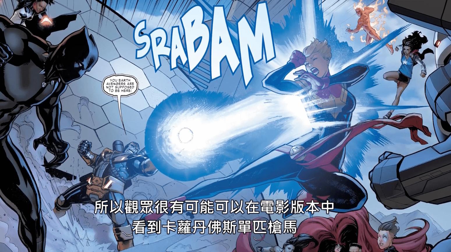 相信粉絲都很期待看到 卡蘿丹佛斯 獲得超能力成為 驚奇隊長 後,會如何屌打 薩諾斯 。