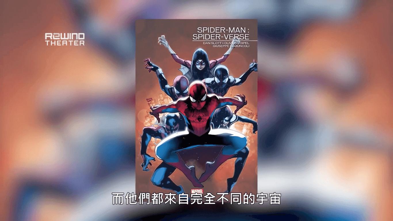 動畫電影《 蜘蛛人:新宇宙 》。