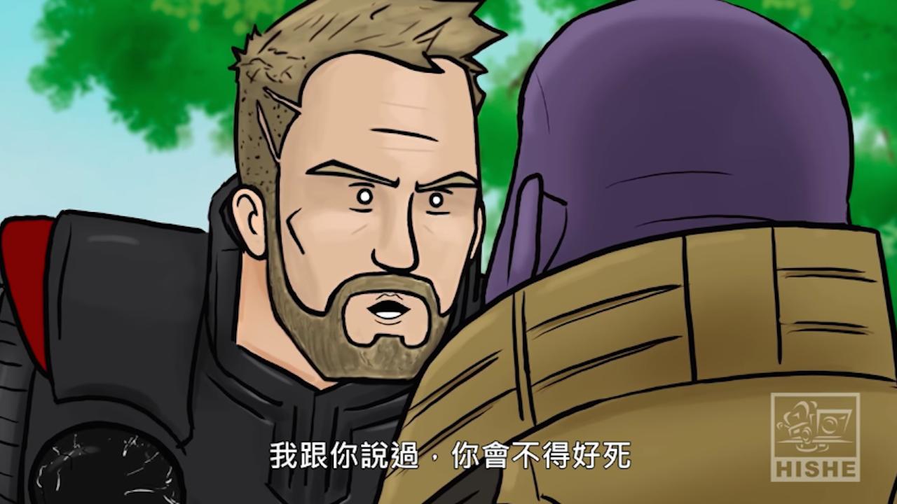 【影音】HISHE該怎麼完結-《復仇者聯盟:無限之戰》彈指一下不夠那你有彈第二下嗎?