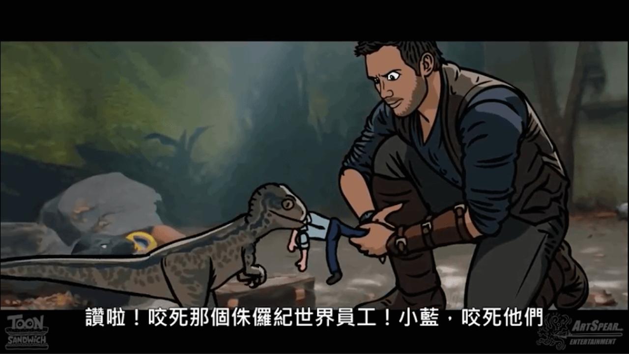 【影音】TOON SANDWICH 惡搞預告《侏羅紀世界:殞落國度》
