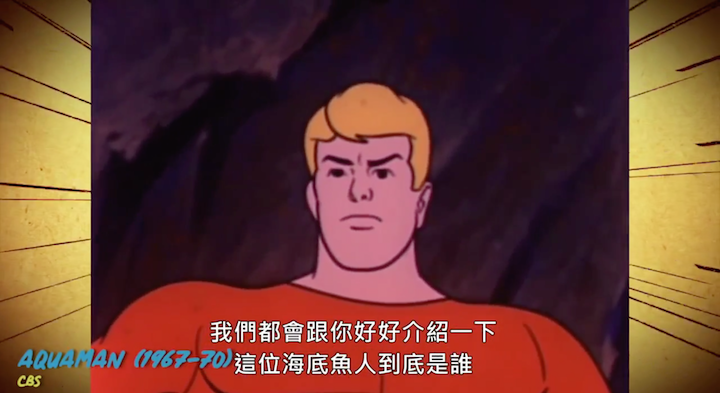 DC王者 :《 水行俠 》10個你應該要知道的情報