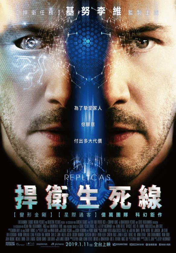 基努李維 (Keanu Reeves) 監製主演的科幻新作:《捍衛生死線》。