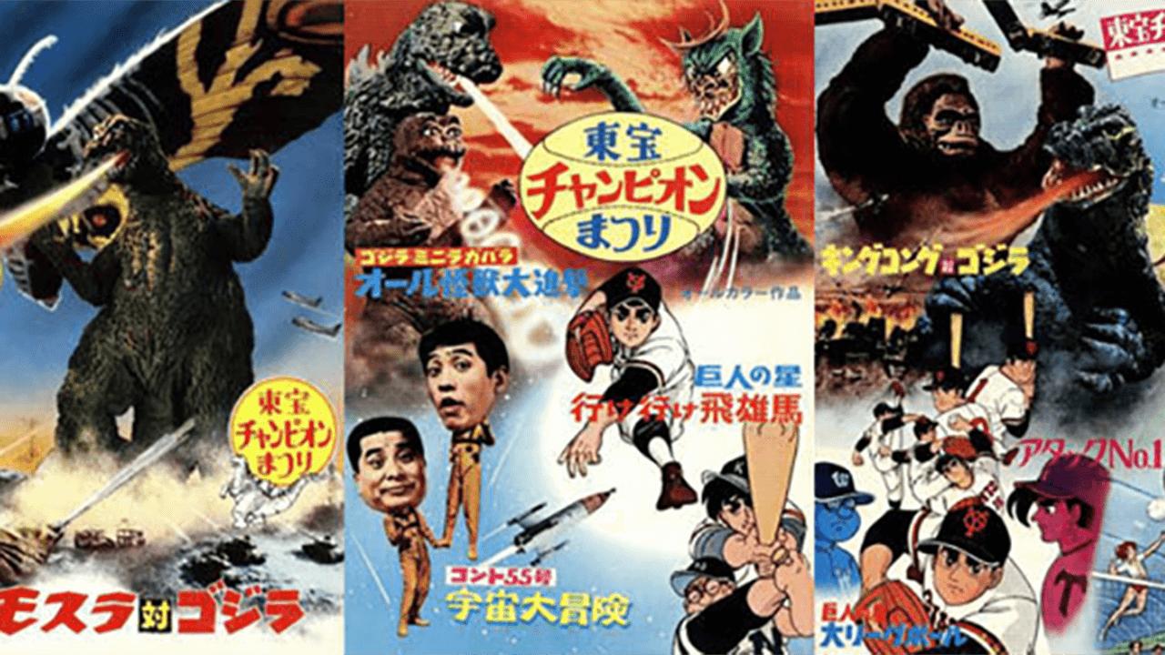 【專題】怪獸系列:1970 年代的廉價哥吉拉推手:「東寶冠軍祭」(31)首圖