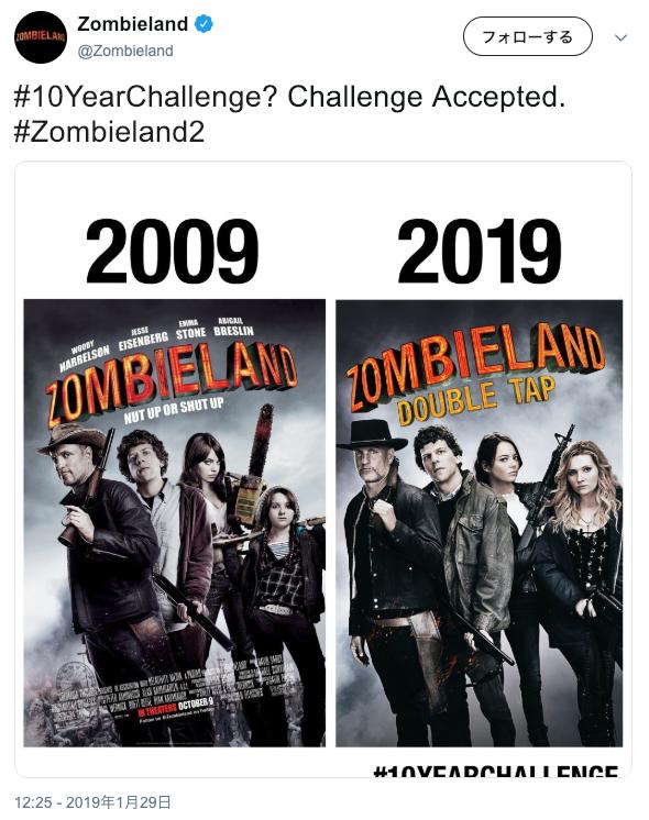 睽違十年的《屍樂園》電影續集海報及標題終於公開,官方並藉推特大玩「十年挑戰」哏。