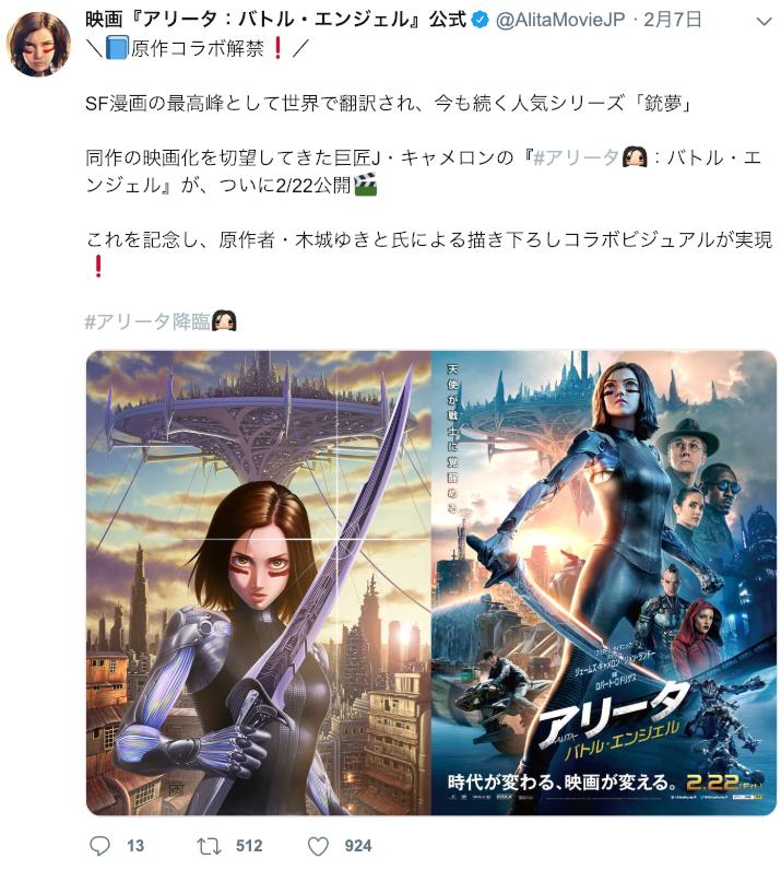 日本《艾莉塔:戰鬥天使》電影官方推特公開由木城幸人老師繪製的漫畫原作版賀圖。