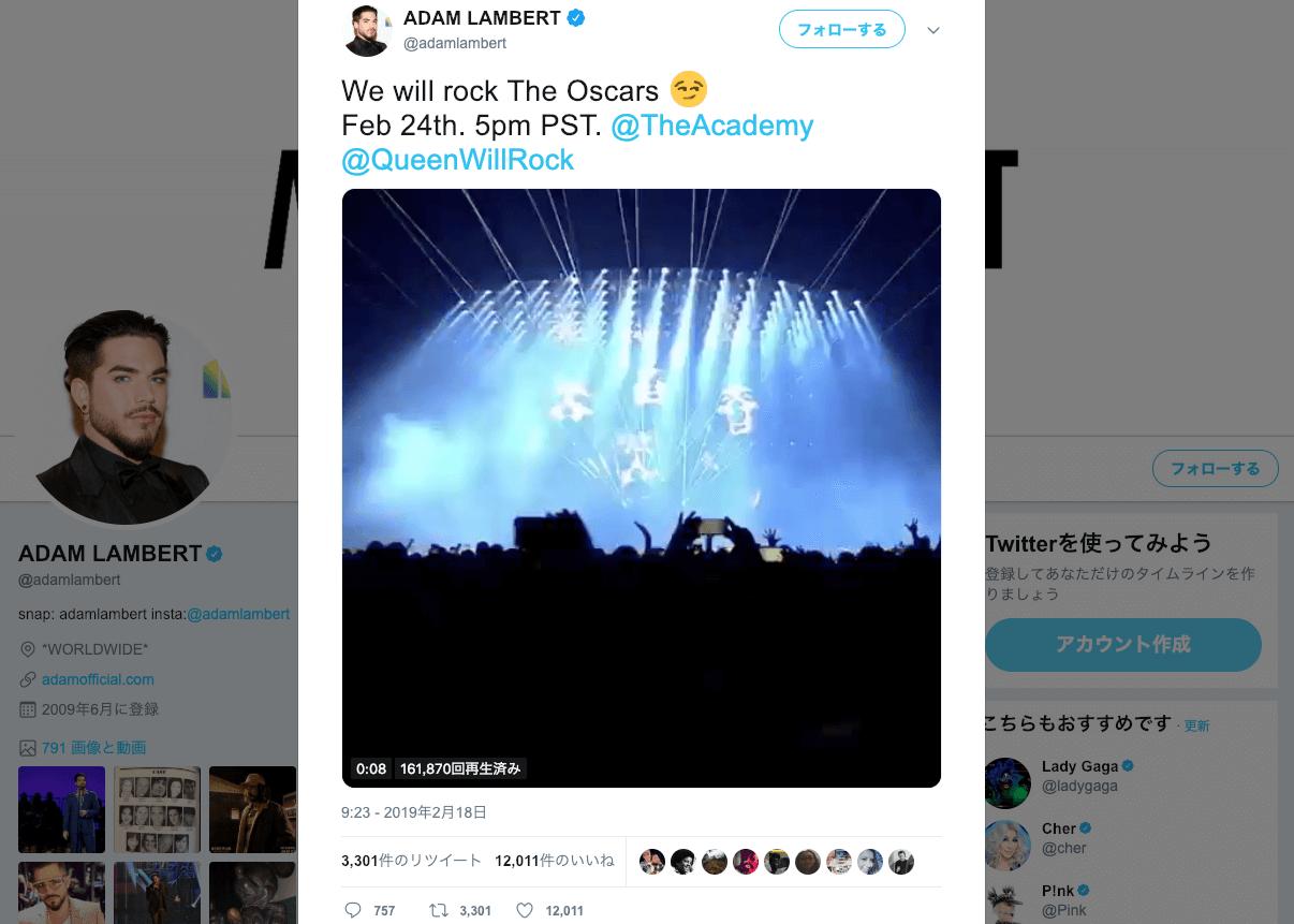 亞當藍伯特在推特上表示「QUEEN」皇后合唱團即將在第 91 屆奧斯卡金像獎頒獎典禮上「震撼」全場。
