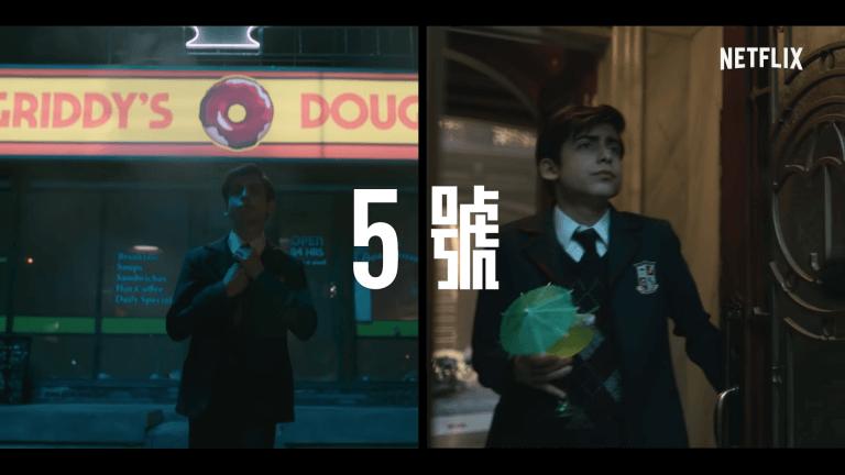 Netflix 2019 超能原創影集《雨傘學院》:5 號(五號)。