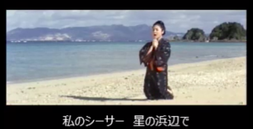 1974 年《哥吉拉對機械哥吉拉》中,以歌聲喚醒西薩王的琉球少女。