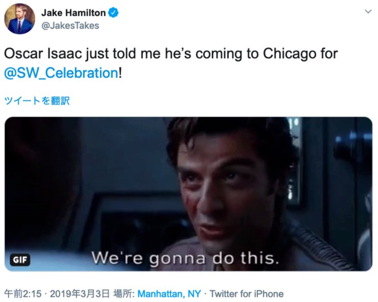 Good Day Chicago 記者傑克漢密爾頓推特表示「波戴姆倫」奧斯卡艾薩克將出席星戰慶典。