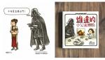 星際大戰超萌繪本   銀河系最強老爸達斯維達 :「I Am Your Father!玩具別亂丟」「不准穿這樣出門!」