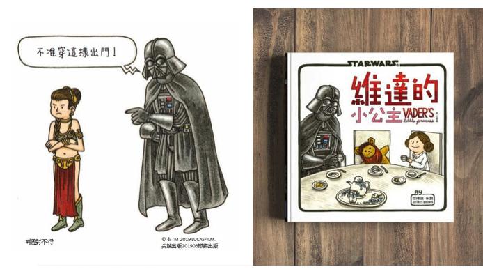 星際大戰超萌繪本   銀河系最強老爸達斯維達 :「I Am Your Father!玩具別亂丟」「不准穿這樣出門!」首圖