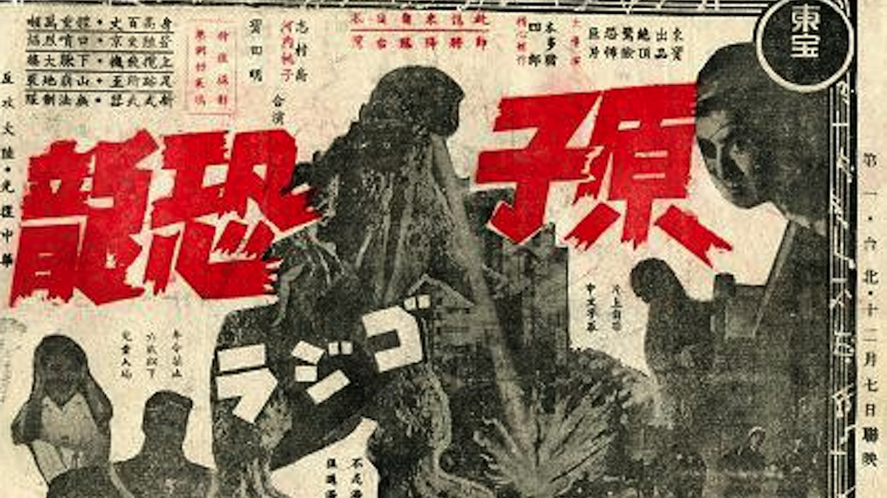 【專題】怪獸系列:《哥吉拉在台灣,昭和篇》原子恐龍登台,勿帶小兒入場 (47)首圖