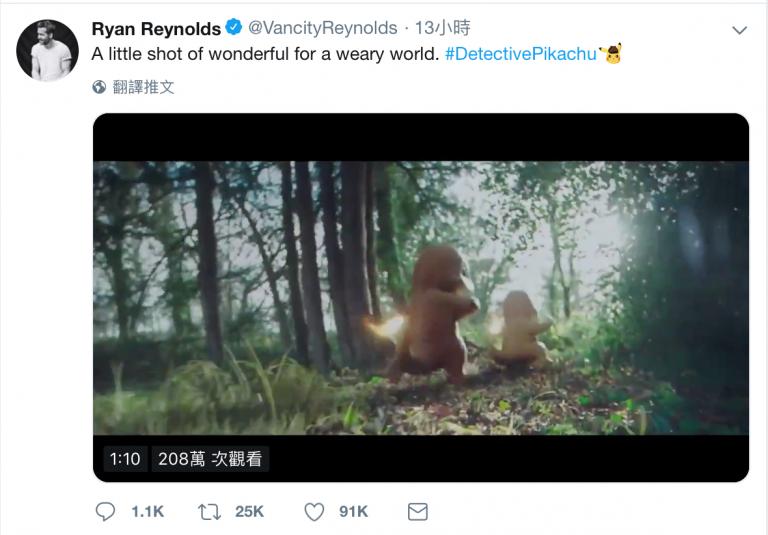 萊恩雷諾斯 (Ryan Reynolds) 在個人Twitter上發布一支新的《名偵探皮卡丘》(Detective Pikachu) 預告。
